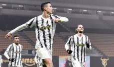 كأس ايطاليا: اليوفنتوس يحسم المعركة الاولى امام انتر ميلانو والحسم اياباً