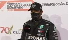 هاميلتون: تصفيات سباق البحرين جيدة جداً