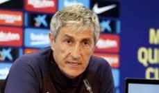 سيتيين: مباراتنا امام سيلتا فيغو ستكون معقدة وريال مدريد سيتعثر