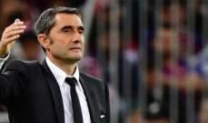 فالفيردي لم يتمكن من حبس دموعه خلال توديعه للاعبي برشلونة