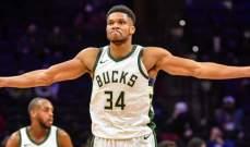 NBA: ميلووكي يوقف سلسلة انتصارات فيلادلفيا