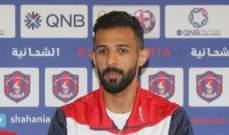 عبد الله: تنتظرنا مباراة صعبة أمام الريان