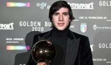 تونالي يحصد جائزة الفتى الذهبي الإيطالي للعام الحالي