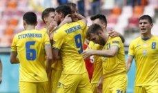 أمم اوروبا 2020 : اوكرانيا تحقق الفوز امام مقدونيا الشمالية وتُعطي نفسها فرصة للتأهل