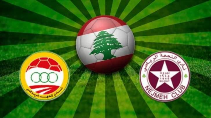 رسمياً: نهائي كأس لبنان يوم الأحد المقبل وبحضور الجمهور