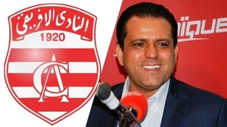 رئيس نادي الافريقي بعد احراز كأس تونس: كنا نستحق لقب الدوري ايضا