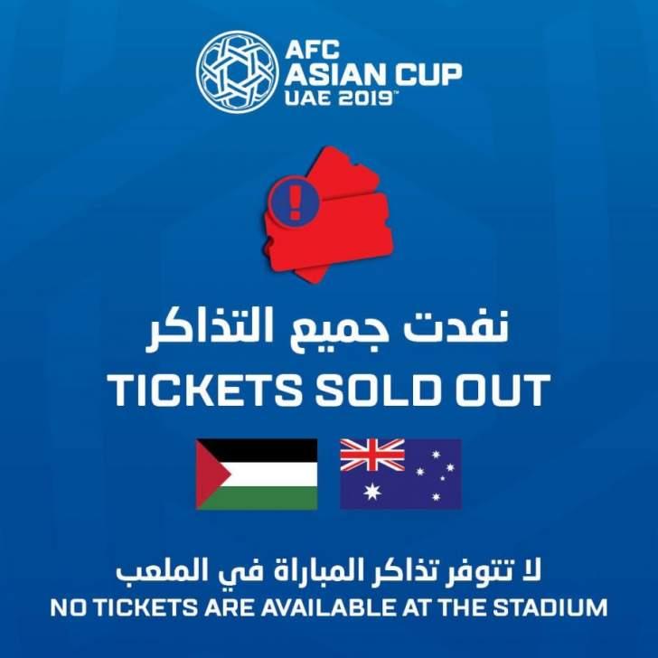 نفاذ تذاكر مباراة فلسطين واستراليا في بطولة امم اسيا