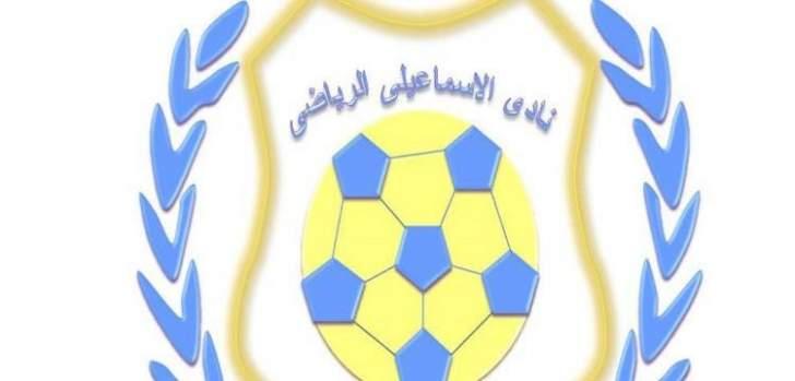 مهاجم الإسماعيلي: أريد أن أحقق لقب هداف الدوري المصري