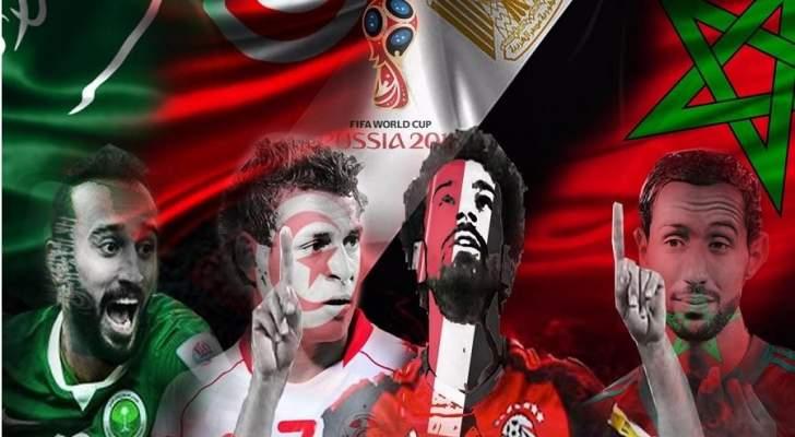 خاص- المشاركة العربية المحبطة في كأس العالم : تعددت الأسباب والخروج واحد
