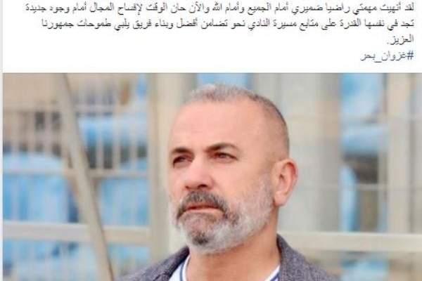 غزوان بحر يقرر ترك منصبه مع التضامن صور