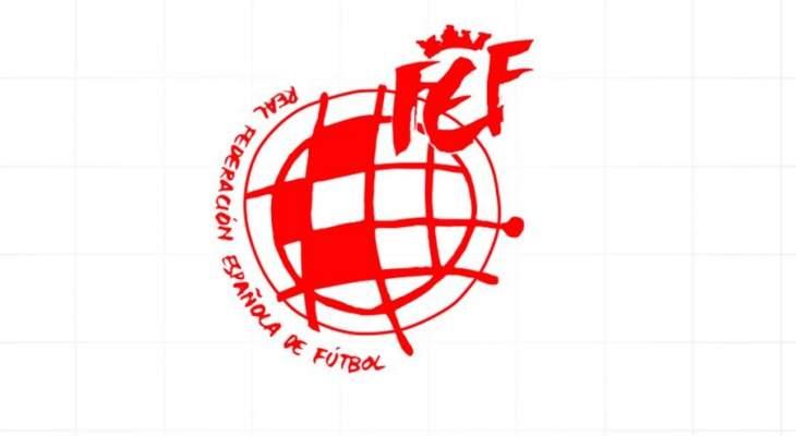 الاتحاد الاسباني يجري تعديلات على بطولتي السوبر والكأس