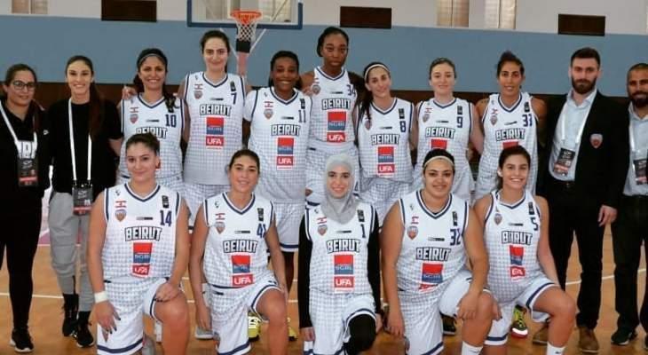 البطولة العربية: سيدات بيروت يحرزن فوزهن الثاني في البطولة