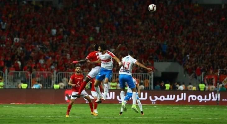 مباراة القمّة بين الأهلي والزمالك قد تقام خارج مصر