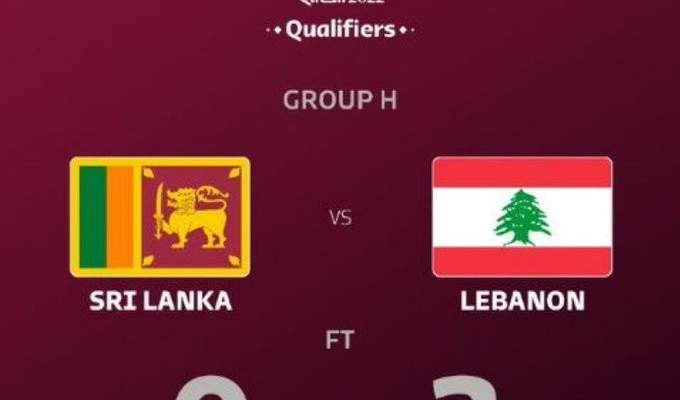 لبنان يحقق فوزه الثاني المتتالي بعد تخطي سريلانكا بثلاثية نظيفة