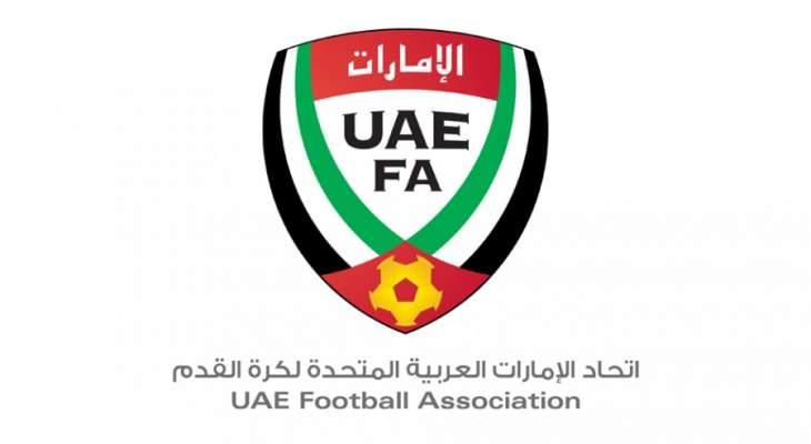 لجنة الانضباط بالاتحاد الإماراتي تحقق في شكوى نادي الامارات