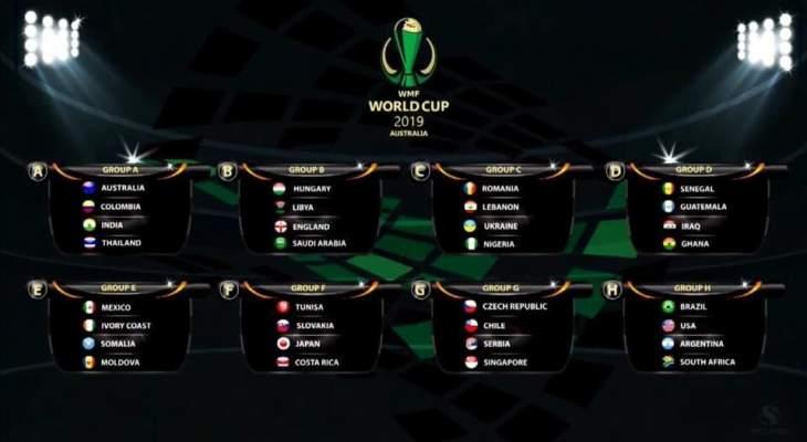 لبنان في المجموعة الثالثة من نهائيات كاس العالم للميني فوتبول