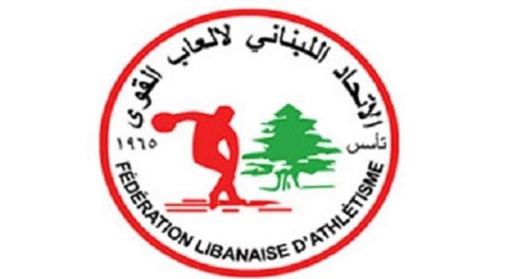 انتخابات اتحاد العاب القوى  في 10 تشرين الأول المقبل