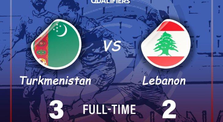 سقوط قاسي لمنتخب لبنان امام تركمنستان في التصفيات المزدوجة