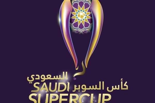 النصر يواجه التعاون في كأس السوبر السعودي