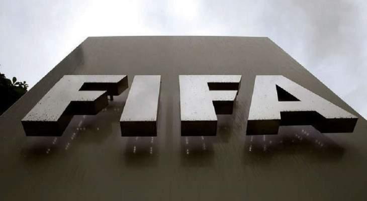 الفيفا يقدم تقييمات لمخاطر العنصرية في تصفيات كأس العالم 2022