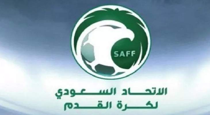 الاتحاد السعودي يعتمد آلية جديدة للطواقم التحكيمية في الدوري وكأس الملك