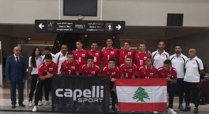 البطولة العربية للناشئين في الكرة الطائرة:  لبنان يواجه مصر الثلاثاء  في الدور ربع النهائي