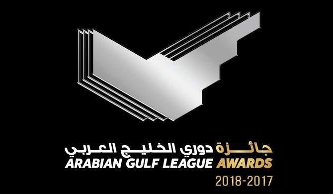 اليوم ..الكشف عن جوائز دوري الخليج العربي وقرعة الموسم المقبل