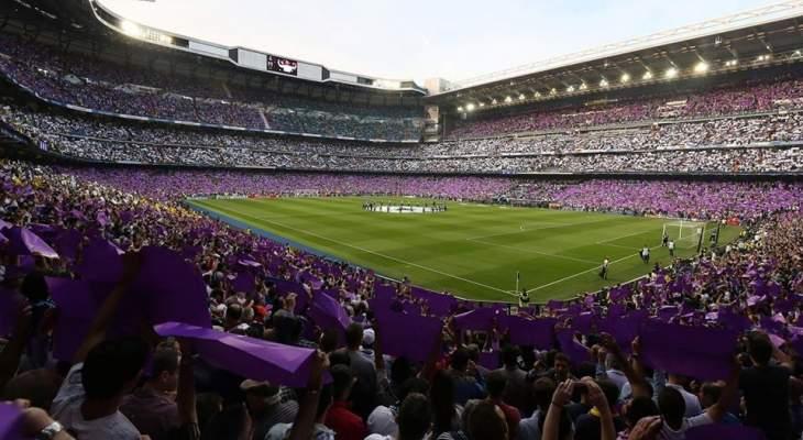 ريال مدريد بطابع فرنسي