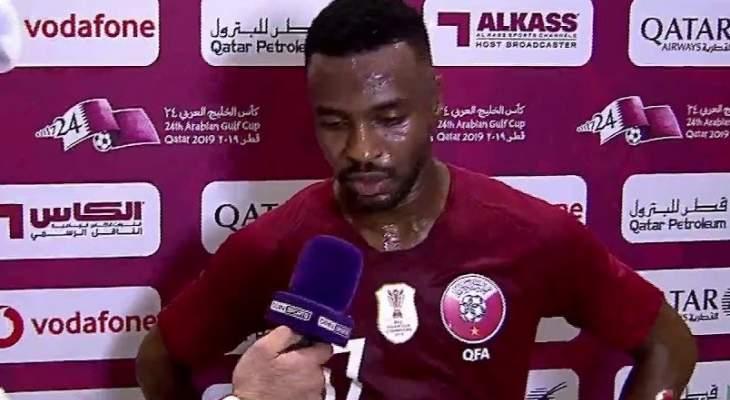 لاعب منتخب قطر إسماعيل محمد : الحظ لم يحالفنا امام السعودية