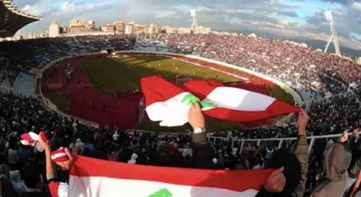 رسمياً: مواجهة لبنان وكوريا الجنوبية بدون جمهور لأسباب أمنية