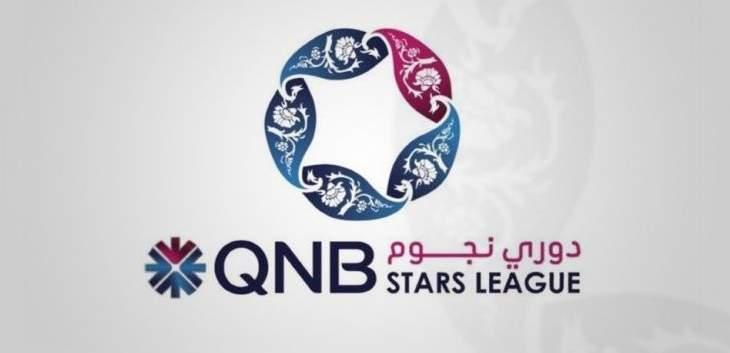 توقف منافسات الدوري القطري لمدة 42 يوما