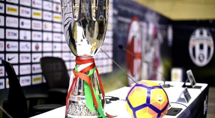 تحديد موعد ومكان إقامة مواجهة كأس السوبر الإيطالي