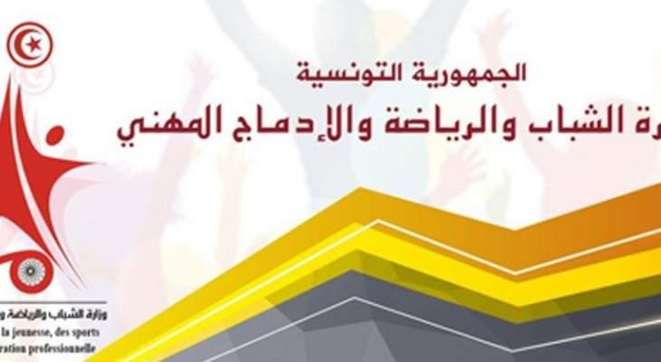 استمرار تعليق الأنشطة الرياضية في تونس