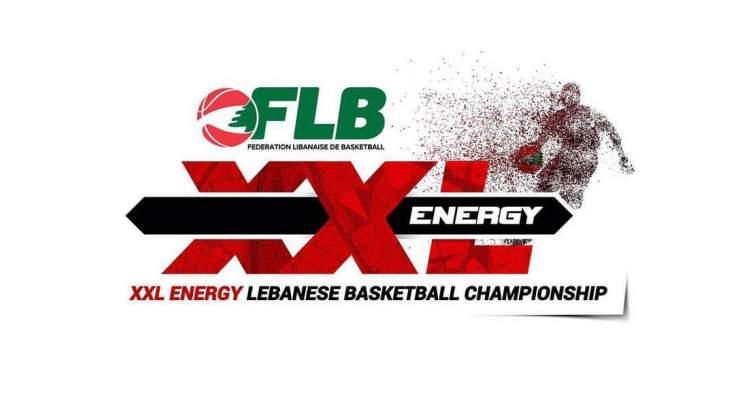تعديل على برنامج كرة السلة اللبنانية