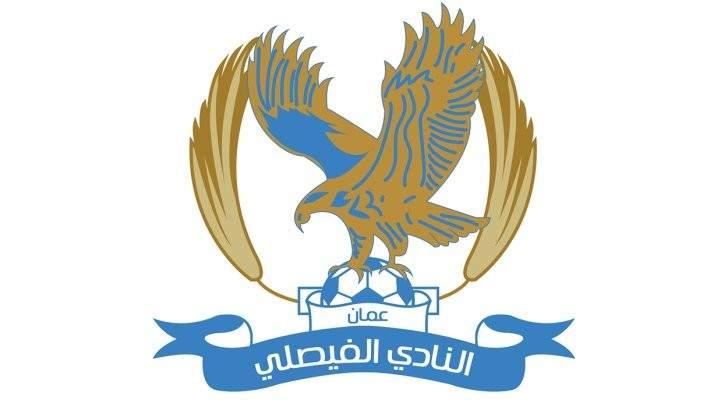 الفيصلي الاردني يعتذر عن المشاركة في البطولة العربية للاندية
