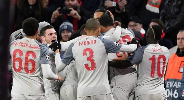 موجز الصباح: ليفربول يهزم البايرن ويطيح به من دوري الابطال، ميسي يقود برشلونة لخماسية في شباك ليون وحدث مفاجئ في الفورمولا وان