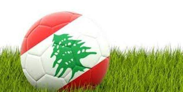 تحديد مواعيد مباريات الجولة الأخيرة من بطولة لبنان لكرة القدم