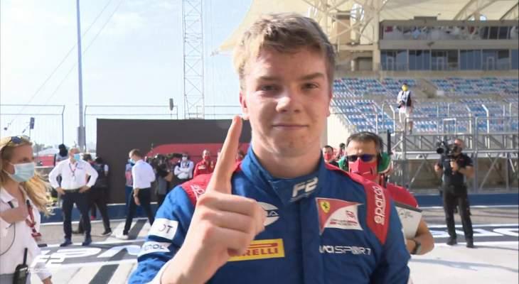 الفورمولا 2: شوارتزمان يفوز بالسباق السريع في البحرين