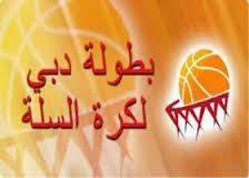 الرياضي و الحكمة يفتتحان بطولة دبي الدولية الـ 26 لكرة السلة