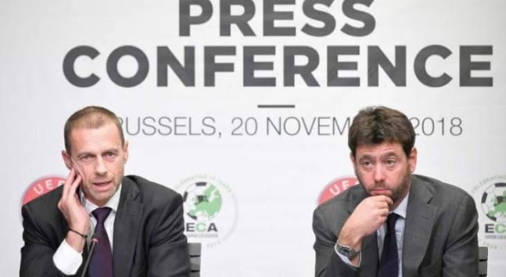 رابطة الأندية الأوروبية: نواجه حاليا تهديداً وجودياً حقيقياً بسبب كورونا