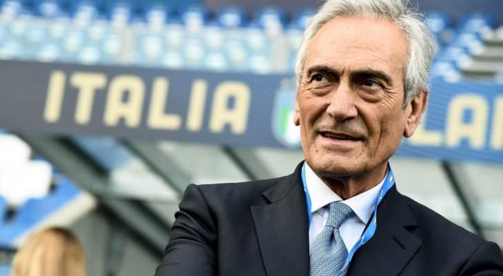 رئيس الاتحاد الايطالي: أتمنى عودة الجماهير نهاية الموسم