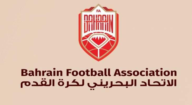 """البحرين تطلب رسميا استضافة """"خليجي 25"""" كبديل للعراق"""