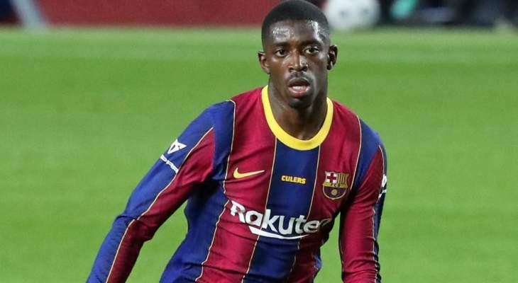 الكشف عن موقف ديمبيلي من الرحيل عن برشلونة