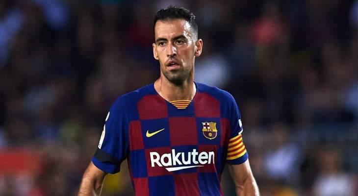 برشلونة يستعيد بوسكيتش ويخسر ديست