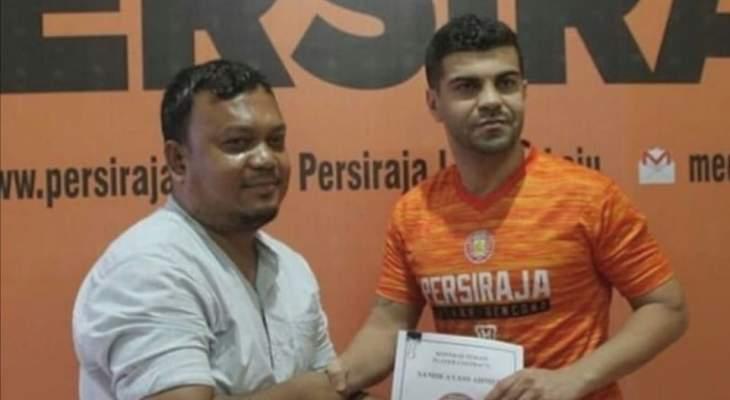 اياس يوقع مع فريقه الماليزي