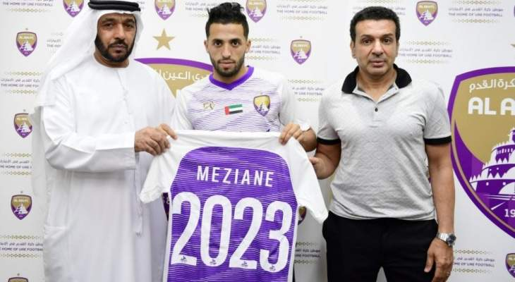 نادي العين الإماراتي يضم لاعبين اجنبيين جديدين
