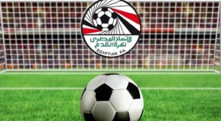 الاتحاد المصري يحدد موعد مباريات الجولة الأخيرة من الدوري