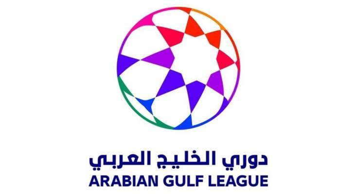 الاعلان عن نجوم شهر تشرين الاول في دوري الخليج العربي