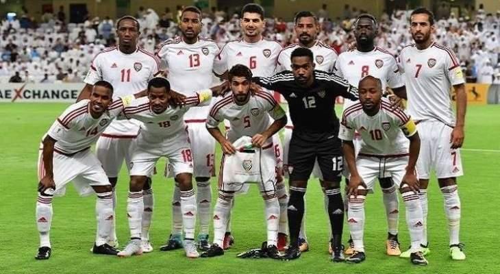 اعلان قائمة المنتخب الاماراتي استعدادا لمعسكر النمسا
