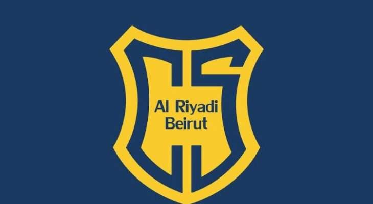 الرياضي يهنئ سيدات نادي بيروت